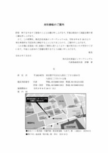 notice202107のサムネイル